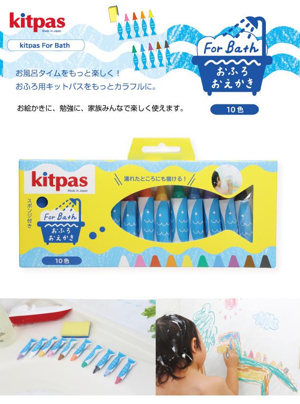 Shower-room Kitpas Bath Crayon, 10 colors 3