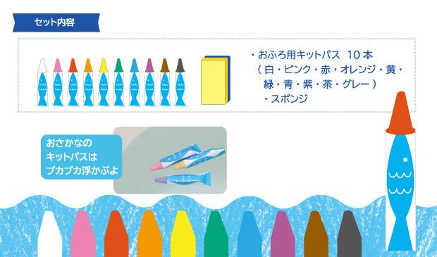 Shower-room Kitpas Bath Crayon, 10 colors 4